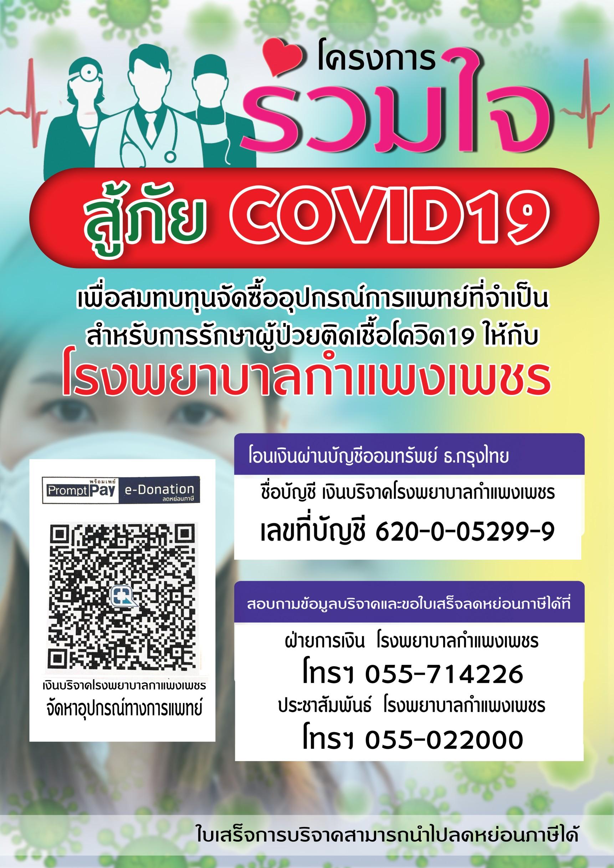 โครงการร่วมใจสู้ภัย COVID-19
