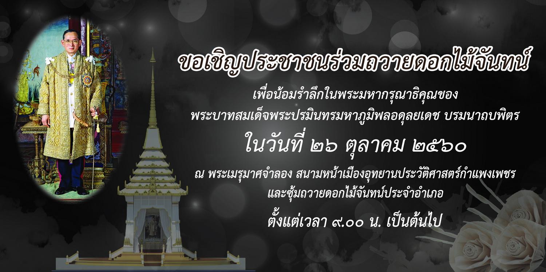 ขอเชิญประชาชนร่วมถวามดอกไม้จันทน์ 26 ตุลาคม 2560